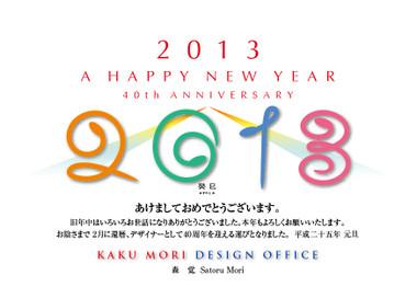 2013__web