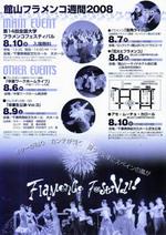 Flamenco20082