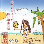 Hiyashi_cuba1_2