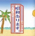 Hiyashi_cuba2_2