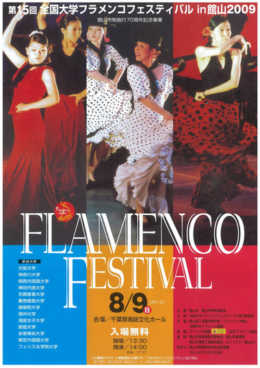 Flamenco2009_1_4