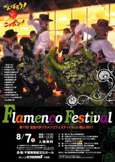 2011_flamenco1_4
