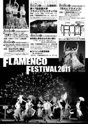2011_flamenco2