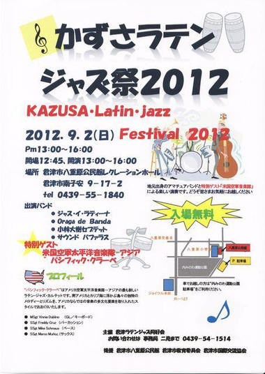 2012_kazusa_latinjazz