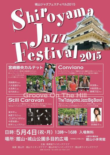 2015_shiroyama_jazz