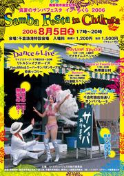 Chikurasanba20061