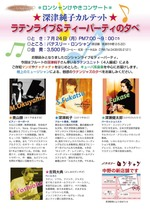 Fukatsu_live_7_24